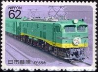 Japan 1990 Electric Locomotives (1st Issue) b