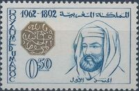 Morocco 1962 Day of the Stamp c