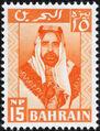 Bahrain 1960 Emil Sheikh Salman bin Hamad al Khalifa b.jpg