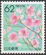 Japan 1990 Flowers of the Prefectures i