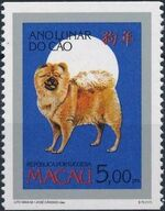Macao 1994 Year of the Dog b