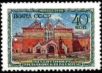 Soviet Union (USSR) 1950 Moscow Museums c