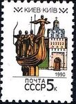 Soviet Union (USSR) 1990 Capitals of Soviet Republic f