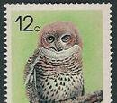 Zimbabwe 1987 Native Owls 1st Issue