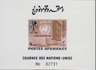Afghanistan 1962 United Nations Day SSb