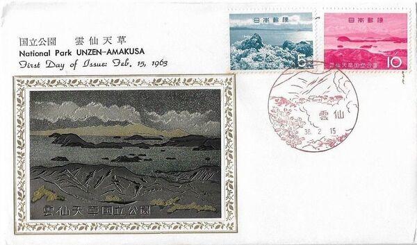 Japan 1963 Unzen-Amakusa National Park FDCb