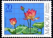 Macao 1983 Local Medicinal Plants d