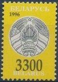 Belarus 1996 Coat of Arms of Belarus (1st Group) h