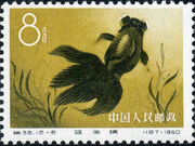 China (People's Republic) 1960 Chinese Goldfish (Carassius auratus auratus) f