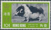 Hong Kong 1971 Chinese New Year - Year of the Pig a