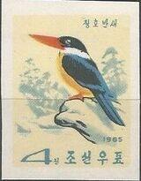 Korea (North) 1965 Korean Birds f
