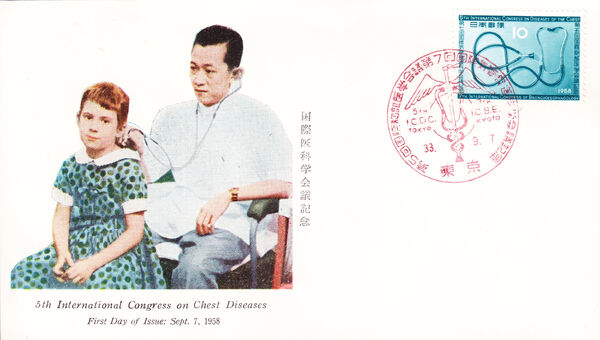 Japan 1958 International Congresses on Chest Diseases and Bronchoesophagology FDCi