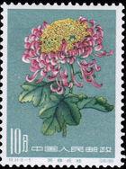 China (People's Republic) 1960 Chrysanthemums (1st Group) c