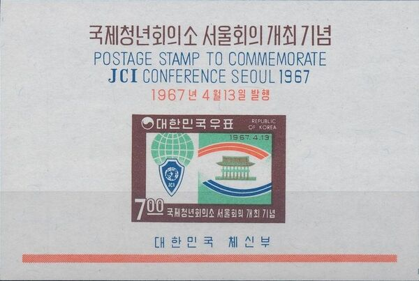 Korea (South) 1967 International Junior Chamber of Commerce Conference b