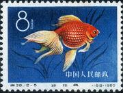China (People's Republic) 1960 Chinese Goldfish (Carassius auratus auratus) e