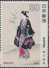 Japan 1980 Philatelic Week b