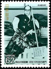 Japan 1992 Kabuki Theatre (4th Issues) a
