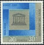 Laos 1966 UNESCO 20th anniversary b