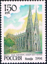 Russian Federation 1994 Cathedrals of World g