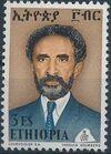 Ethiopia 1973 Emperor Haile Sellasie I q
