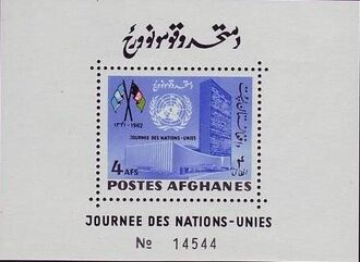 Afghanistan 1962 United Nations Day SSa