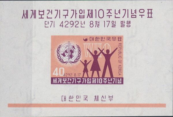 Korea (South) 1959 10th Anniversary of Korea's Admission to the WHO b