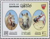 Bahrain 1997 Pure Strains of Arabian Horses from the Amiri Stud a