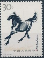 China (People's Republic) 1978 Galloping Horses by Hsu Peihung f