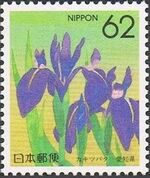 Japan 1990 Flowers of the Prefectures w