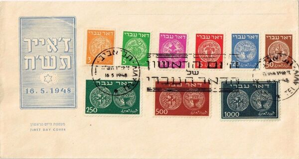 Israel 1948 Ancient Coins FDCa