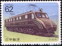 Japan 1990 Electric Locomotives (4th Issue) a