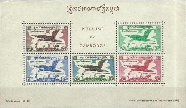Cambodia 1957 Garuda SSa