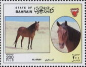 Bahrain 1997 Pure Strains of Arabian Horses from the Amiri Stud i
