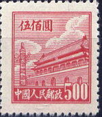 China (People's Republic) 1950 Gate of Heavenly Peace (1st Group) c