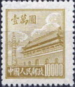 China (People's Republic) 1950 Gate of Heavenly Peace (2nd Group) c