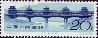 China (People's Republic) 1962 Bridges of Ancient China d
