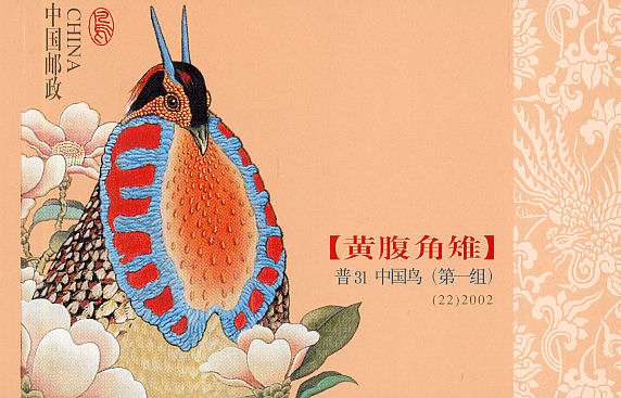 China (People's Republic) 2002 Chinese Birds BKLa