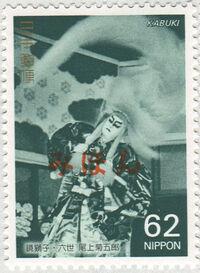 Japan 1991 Kabuki Theatre (1st Issues) SPECa