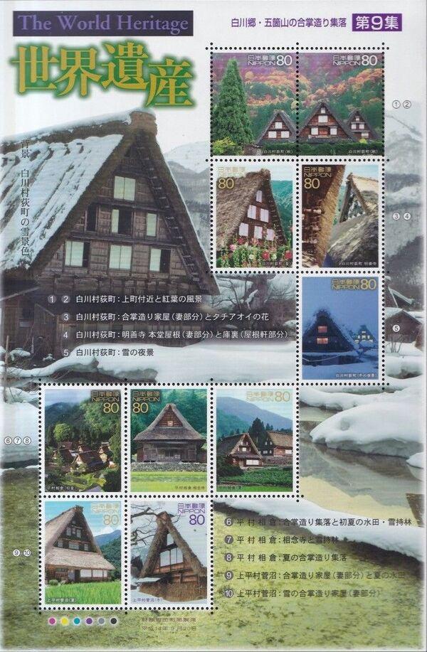 Japan 2002 World Heritage (2nd Series) - 9 Villages of Shirakawa-go & Gokayam MSa