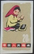 China (People's Republic) 1963 Children's Day k1