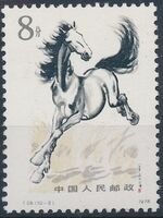 China (People's Republic) 1978 Galloping Horses by Hsu Peihung b