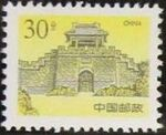 China (People's Republic) 1997 The Great Wall (3rd Group) a