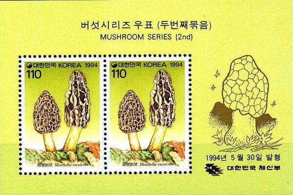 Korea (South) 1994 Mushrooms (2nd Issue) h