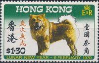 Hong Kong 1970 Chinese New Year - Year of the Dog b