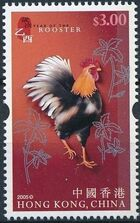 Hong Kong 2005 Chinese New Year - Year of the Rooster c