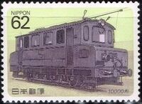Japan 1990 Electric Locomotives (1st Issue) a
