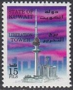 Kuwait 1996 Liberation Tower c
