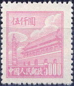 China (People's Republic) 1950 Gate of Heavenly Peace (1st Group) g