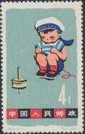 China (People's Republic) 1963 Children's Day a