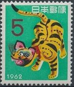 Japan 1961 New Year's Greetings - Year of Tiger a